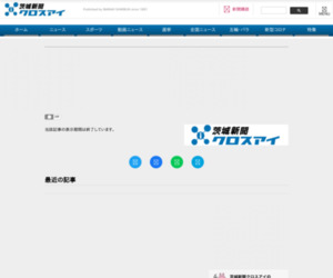【茨城新聞】東海第2規制委審査 調達方法明示求める