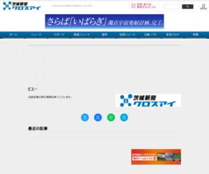 【茨城新聞】NUMO、処分場「先送りしない」 核ごみ地図水戸で説明会、なり得る候補地示す