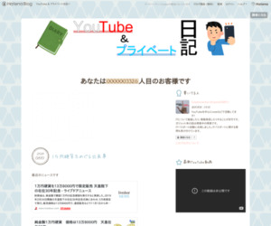 1万円硬貨をめぐる出来事 - YouTube & プライベート日記