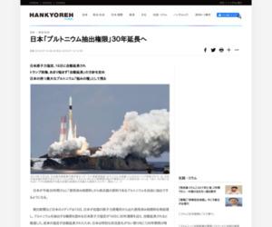 日本「プルトニウム抽出権限」30年延長へ  : 政治•社会 : hankyoreh japan