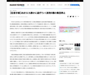 [記者手帳]あまりにも静かに過ぎていく原発6機の集団停止 : 政治•社会 : hankyoreh japan