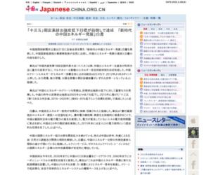 「十三五」期炭素排出強度低下目標が前倒しで達成 「新時代の中国エネルギー発展」白書_中国網_日本語