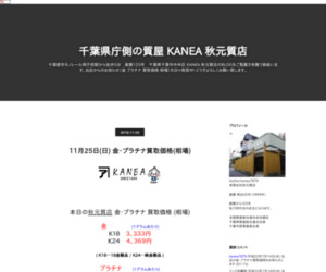 11月25日(日)  金・プラチナ買取価格(相場) - 千葉県庁側の質屋 KANEA 秋元質店
