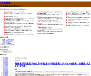 http://kojikisokuhou.com/articles/229598.html