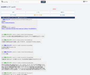 http://lavender.5ch.net/test/read.cgi/collect/1563886029/l50#post-13b12a041c627039c03b527061e11f05