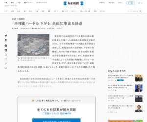 柏崎刈羽原発:「再稼働ハードル下がる」泉田知事出馬辞退 - 毎日新聞