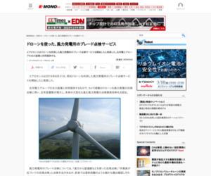 ドローンを使った、風力発電所のブレード点検サービス - MONOist(モノイスト)