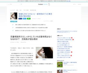 地域も力をつけないと…虐待死めぐり江東児相長が語る現状 - ライブドアニュース
