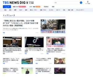 http://news.tbs.co.jp/newseye/tbs_newseye3292412.html