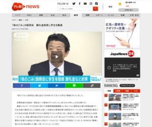 「核のごみ」の説明会 謝礼金約束し学生を動員|テレ朝news