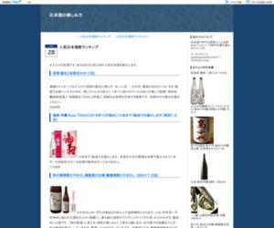 人気日本酒飲ランキング : 日本酒の楽しみ方