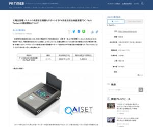 太陽光発電システムの長期安定稼働をサポートするPV用直流安全検査装置「DC Fault Tester」の提供開始について|オムロン株式会社のプレスリリース