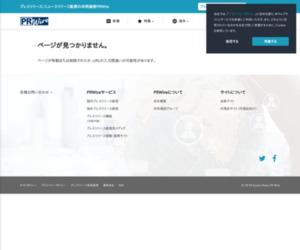 http://prw.kyodonews.jp/opn/release/201608303756/