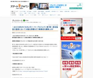 スマートジャパン:~おひさまBUN・SUNメガソーラープロジェクト 第7弾~県有施設の屋根において太陽光発電を行う事業者を募集します powered by JPubb