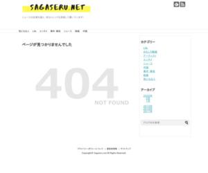 http://sagaseru.net/meiwakukoui/