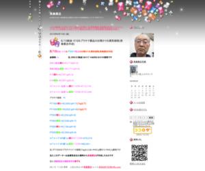 8/10純金・K18&プラチナ製品のお預かり&買取価格(長島質店作成): 長島質店