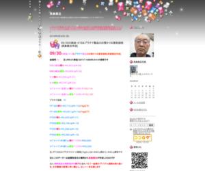 09/30の純金・K18&プラチナ製品のお預かり&買取価格(長島質店作成): 長島質店