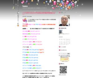 11/08の純金・K18&プラチナ製品のお預かり&買取価格(長島質店作成): 長島質店