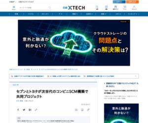 セブンとトヨタが次世代のコンビニSCM構築で共同プロジェクト | 日経 xTECH(クロステック)