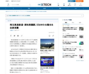 埼玉高速鉄道・浦和美園駅、55kWの太陽光を自家消費 | 日経 xTECH(クロステック)
