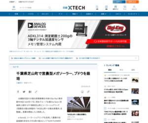 千葉県芝山町で営農型メガソーラー、ブドウを栽培 | 日経 xTECH(クロステック)
