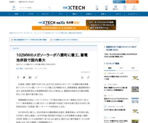 102MWのメガソーラーが八雲町に着工、蓄電池併設で国内最大 | 日経 xTECH(クロステック)