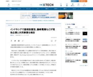インドネシアで屋根設置型、藤崎電機などが現地企業と共同事業を検討 | 日経 xTECH(クロステック)