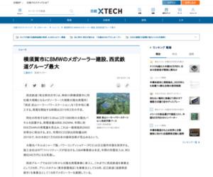 横須賀市に8MWのメガソーラー建設、西武鉄道グループ最大 | 日経 xTECH(クロステック)