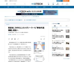 経産省、2MW以上のメガソーラーも「事後的過積載」規制へ | 日経 xTECH(クロステック)