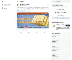"""第一商品 マーケット速報さんのツイート: """"11/27(火)13時より、渋谷本店でセミナーを開催します。テーマは「今知っておきたい 金価格の見通しと基礎知識」。ご興味のある方は、ぜひご参加ください。詳細はhttps://t.co/OhqDEbIdw8#渋谷 #金投資 #セミナー #先物… https://t.co/fj76KzM69s"""""""