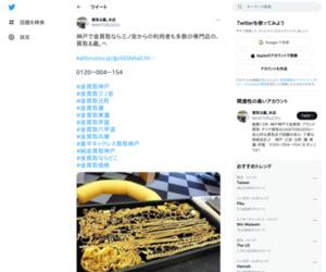 http://twitter.com/KAITORUZOU/status/1163337072939155457