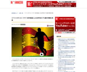 スペインのサッカークラブ、暗号資産による世界初のプロ選手移籍を発表 - モーニングスター 仮想通貨ニュース