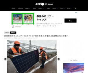 原発事故のチェルノブイリにウクライナ初の太陽光発電所、数週間以内に稼働へ 写真6枚 国際ニュース:AFPBB News