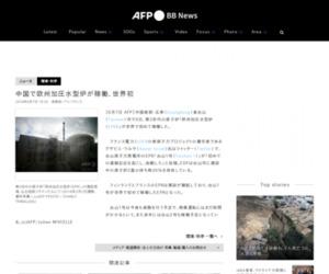 中国で欧州加圧水型炉が稼働、世界初 写真1枚 国際ニュース:AFPBB News