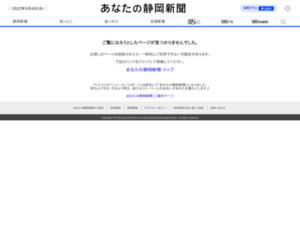 http://www.at-s.com/news/article/topics/shizuoka/442380.html