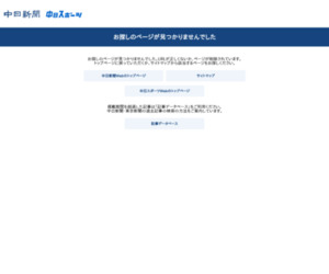 http://www.chunichi.co.jp/article/shizuoka/20171115/CK2017111502000051.html
