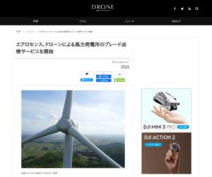 エアロセンス、ドローンによる風力発電所のブレード点検サービスを開始 - DRONE | ドローン専門メディア