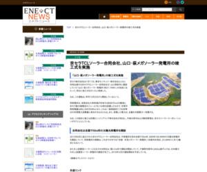 京セラTCLソーラー合同会社、山口・萩メガソーラー発電所の竣工式を実施 エネクトニュース