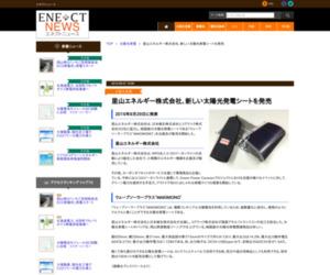 里山エネルギー株式会社、新しい太陽光発電シートを発売 エネクトニュース