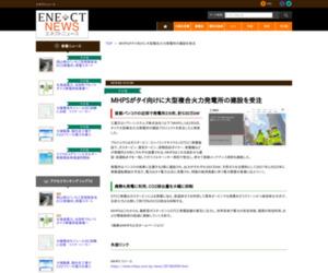MHPSがタイ向けに大型複合火力発電所の建設を受注 エネクトニュース