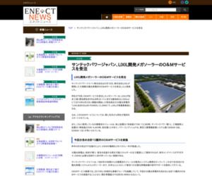 サンテックパワージャパン、LIXIL開発メガソーラーのO&Mサービスを受注 エネクトニュース