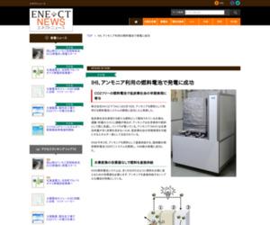 IHI、アンモニア利用の燃料電池で発電に成功 エネクトニュース