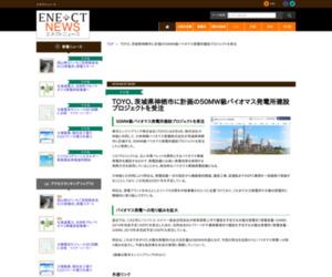 TOYO、茨城県神栖市に計画の50MW級バイオマス発電所建設プロジェクトを受注 エネクトニュース