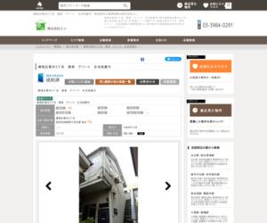 練馬区貫井3丁目 賃貸 アパート 生活保護可|2階|空室速報