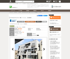 江戸川区江戸川3丁目 賃貸 マンション 生活保護可|3階|空室速報