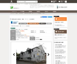 千葉県佐倉市江原新田 賃貸 アパート 生活保護可|1|空室速報