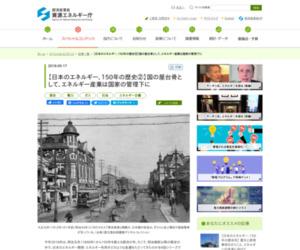 【日本のエネルギー、150年の歴史②】国の屋台骨として、エネルギー産業は国家の管理下に|ショート記事|スペシャルコンテンツ|資源エネルギー庁