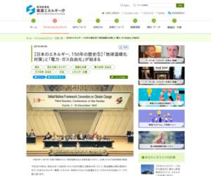 【日本のエネルギー、150年の歴史⑤】「地球温暖化対策」と「電力・ガス自由化」が始まる|ショート記事|スペシャルコンテンツ|資源エネルギー庁