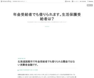 北海道函館市で年金受給者でも借りられる闇金ではない消費者金融です。 - 年金受給者でも借りられます。生活保護受給者は?