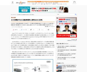 水力発電が生む自動車燃料、原料は水と空気 - スマートジャパン